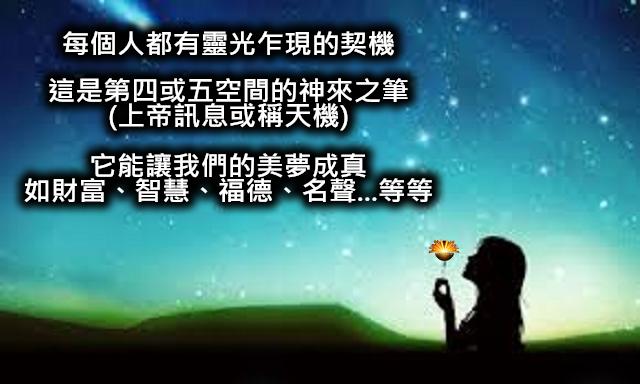 魔法師03上帝訊息