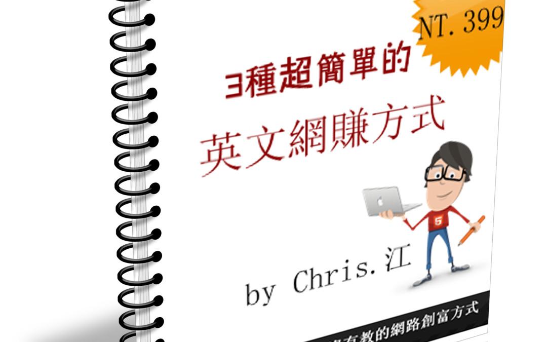 產品發表/MRR[電子書] 超簡單英文網賺法