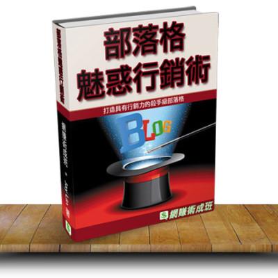 BlogEbook
