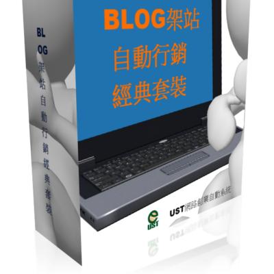 封面-BLOG架站自動推薦優惠套裝方案1