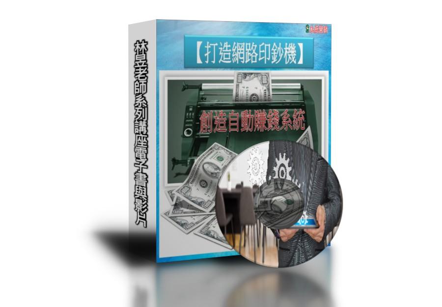 封面1印鈔機