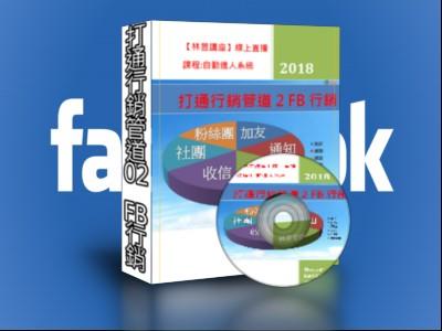 41-19FB行銷封面1