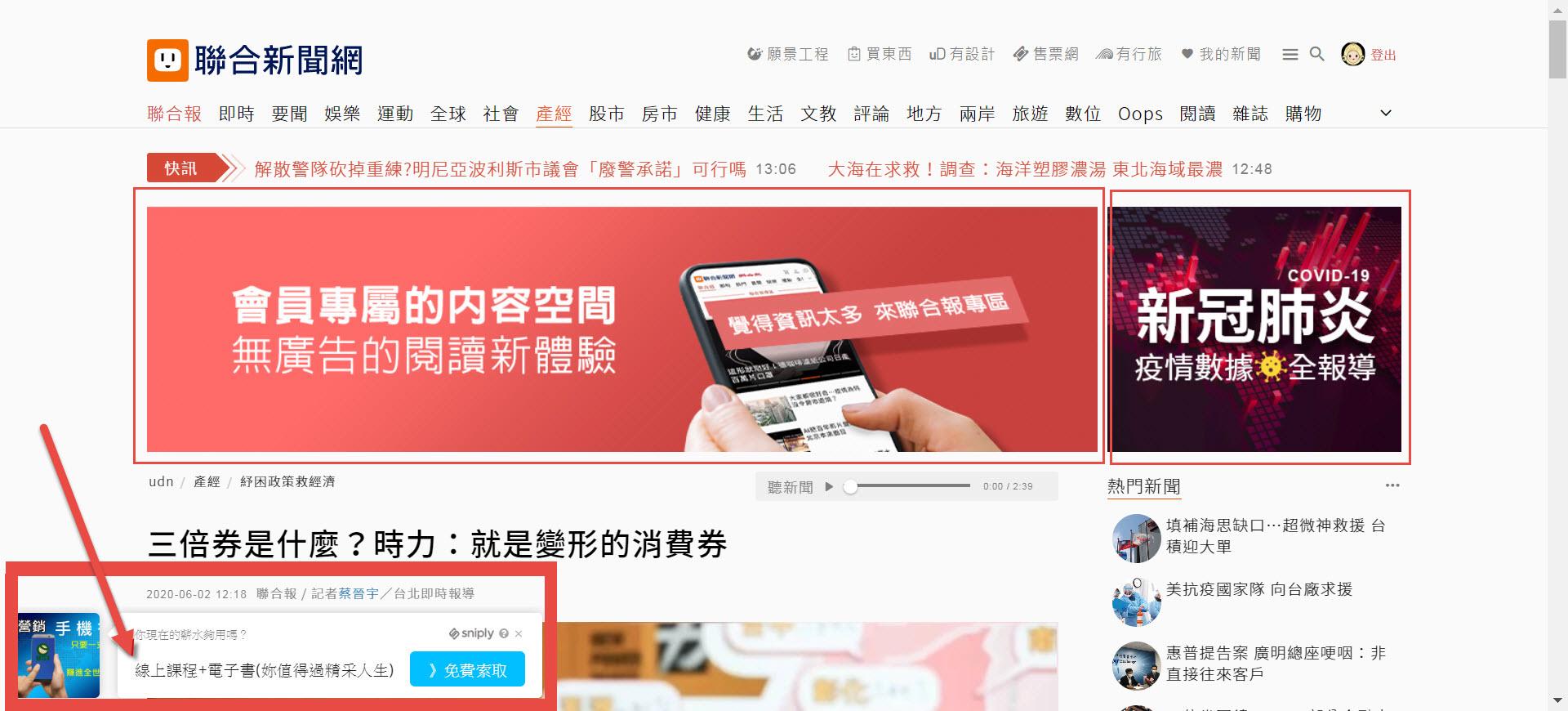 廣告框02.2 範例-UDN聯合新聞網 2020-06-07_19-45-04