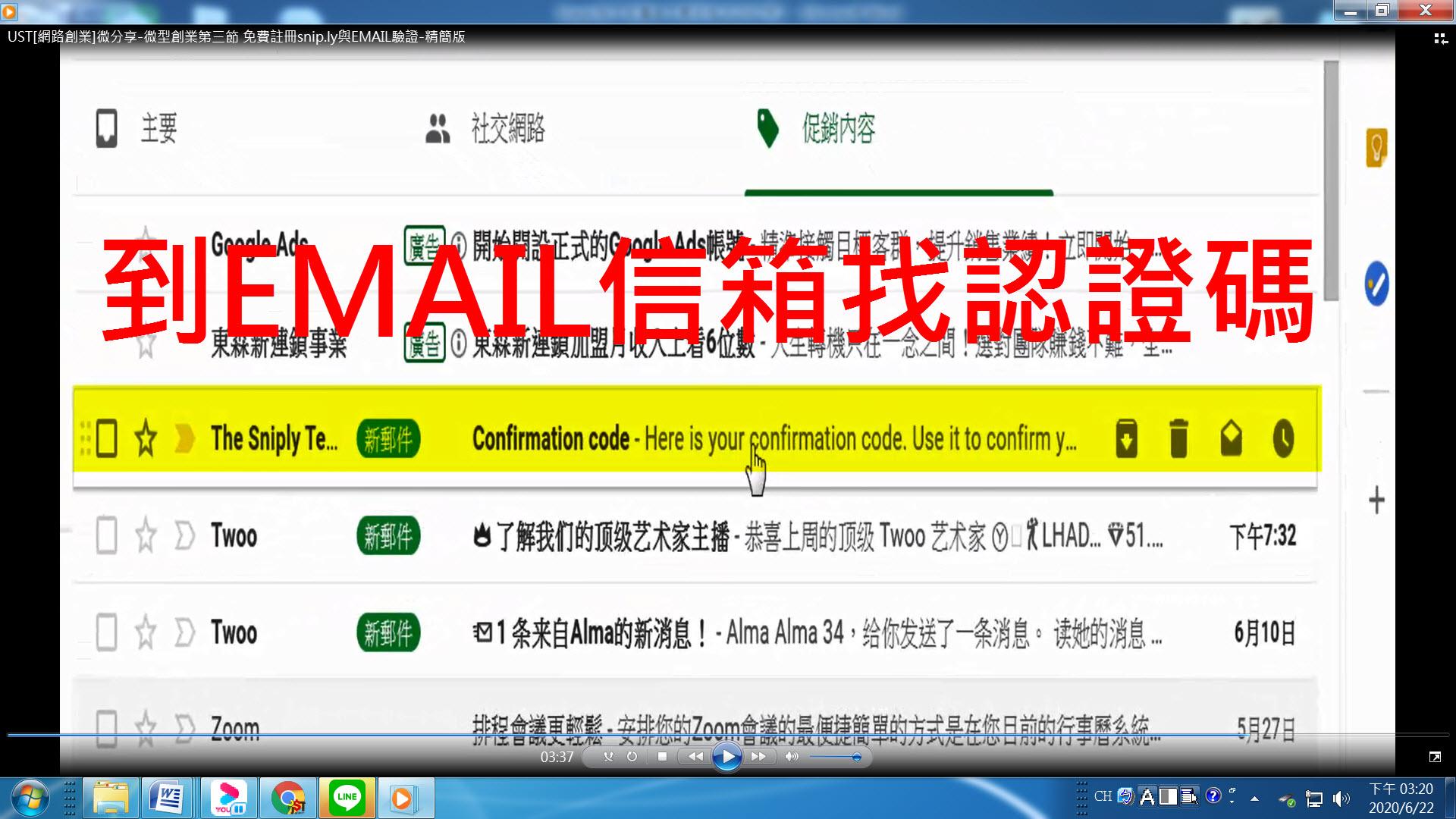 3-05 收EMAIL找認證碼