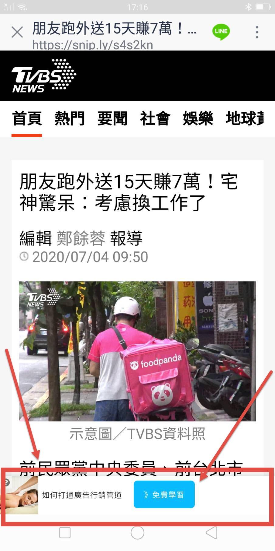 91廣告框02.1 手機版範例- TVBS新聞網 04627017