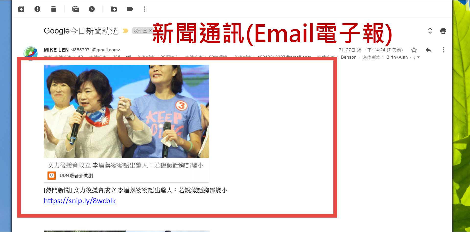 EMAIL行銷 2020-08-03_18-12-53