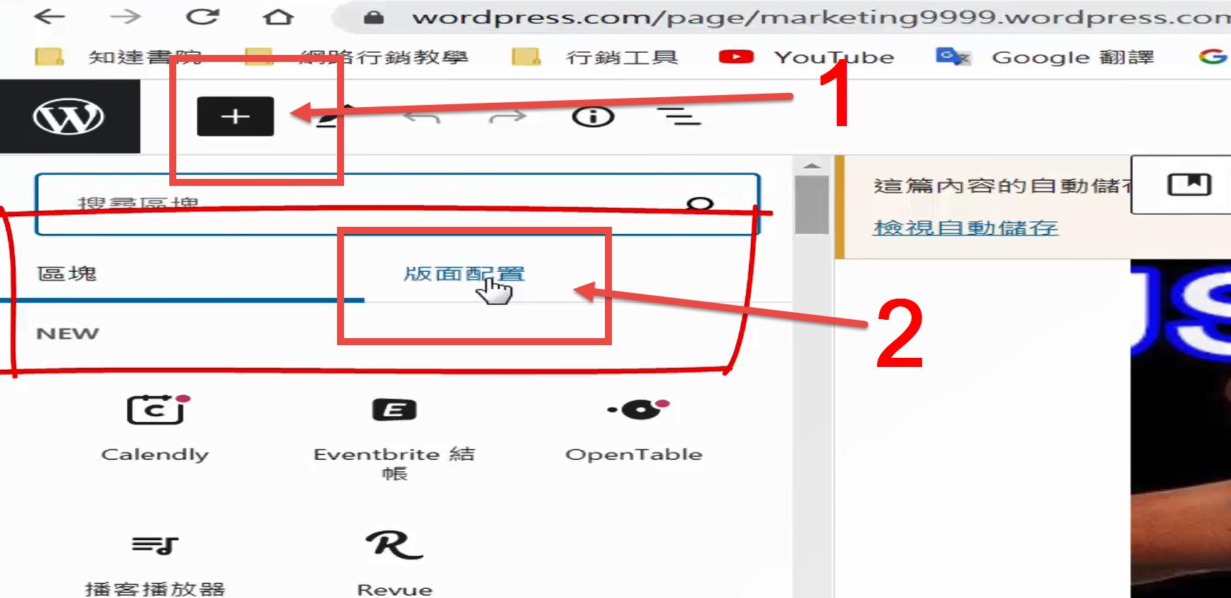 3.13網頁的版面配置