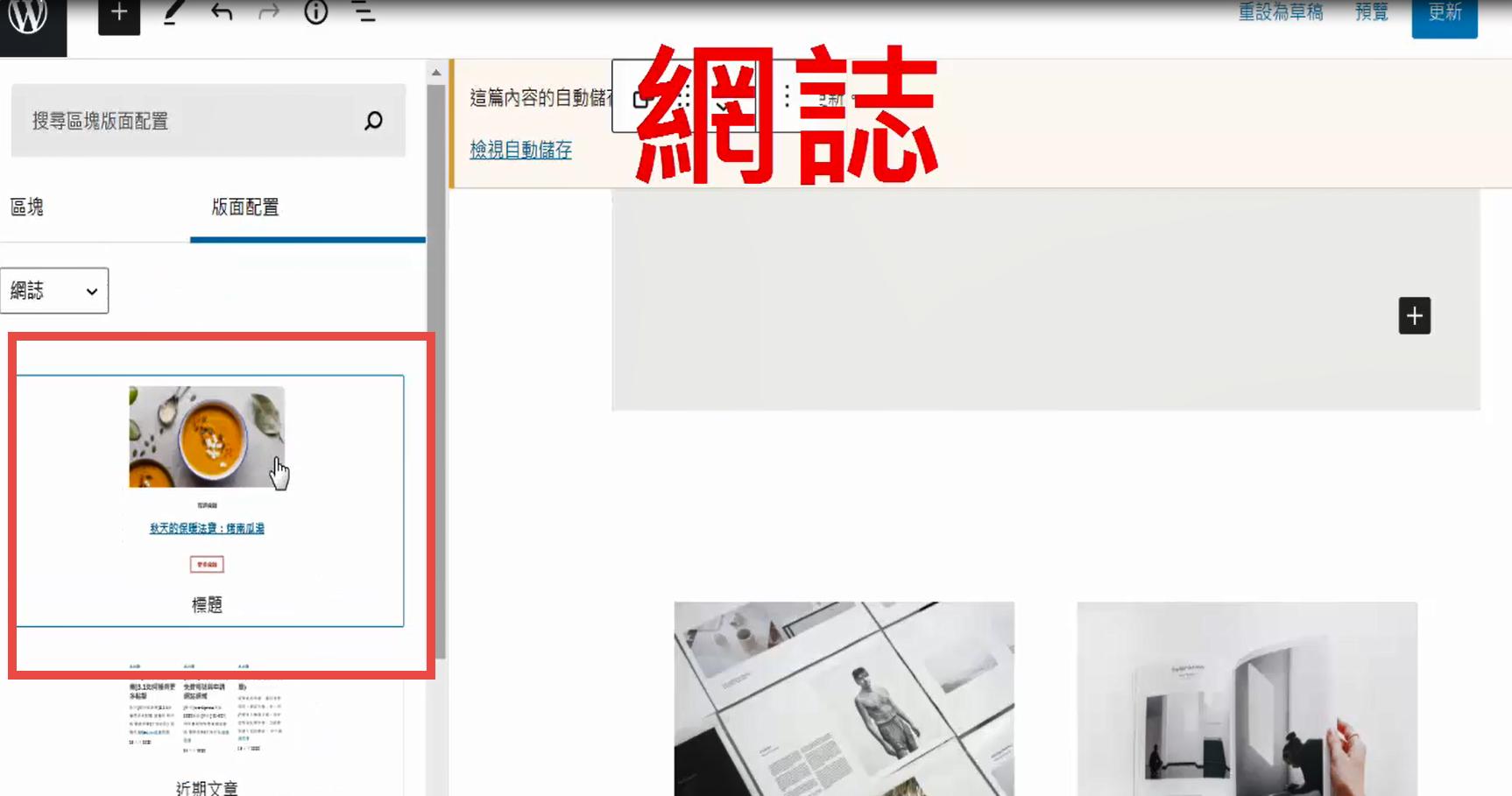 3.17網頁的版面配置